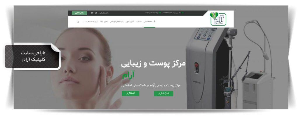 طراحی سایت کلینیک آرام طراحی وب سایت طراحی وب سایت aram