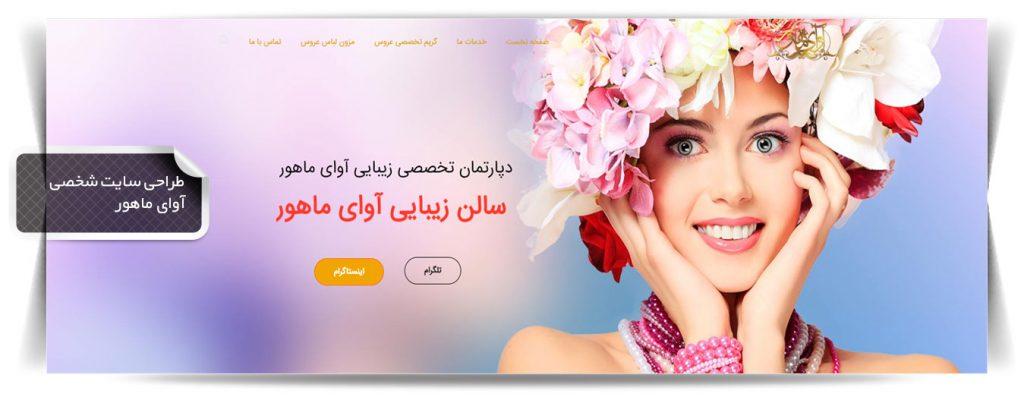 طراحی سایت آوای ماهور طراحی وب سایت طراحی وب سایت avaye mahoor