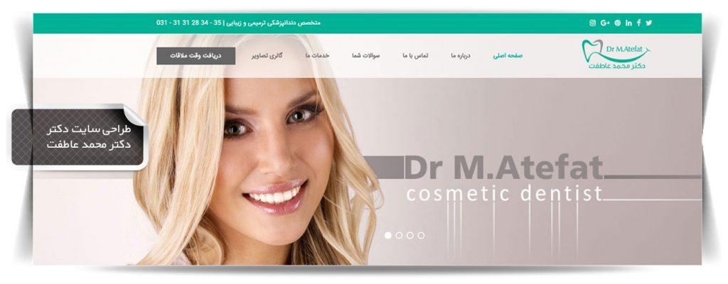 طراحی سایت دکتر محمد عاطفت طراحی وب سایت طراحی وب سایت dr atefat