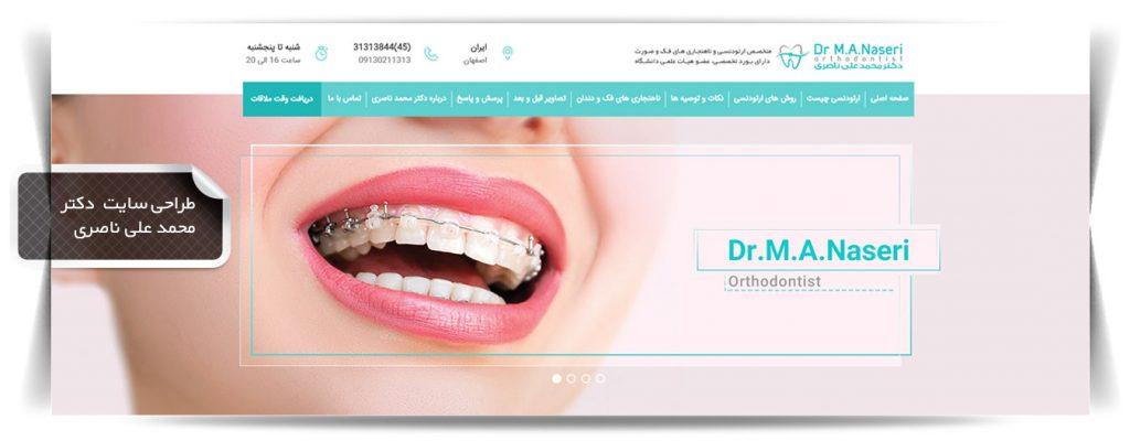 طراحی سایت دکتر محمد ناصری طراحی وب سایت طراحی وب سایت dr naseri