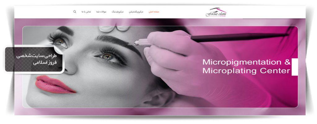 طراحی سایت فروز اسلامی طراحی وب سایت طراحی وب سایت forouz