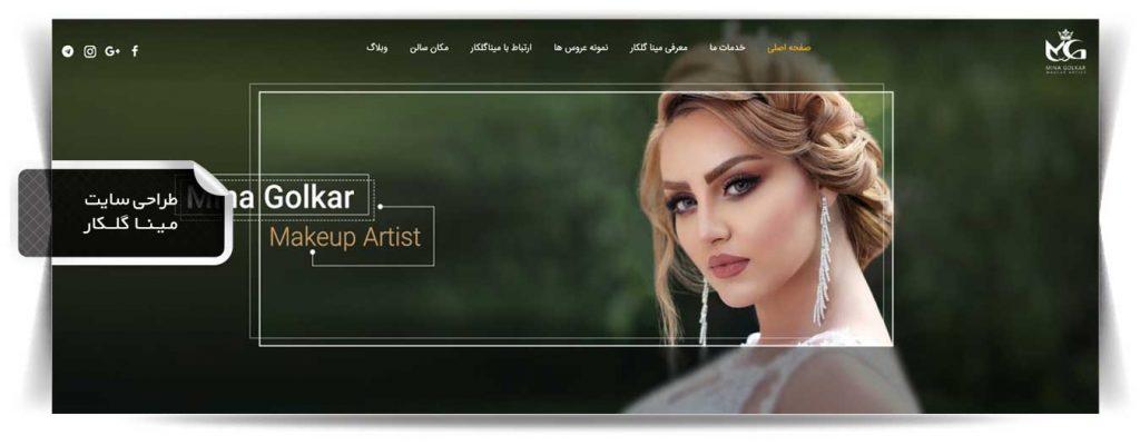 طراحی سایت خانم مینا گلکار طراحی وب سایت طراحی وب سایت golkar