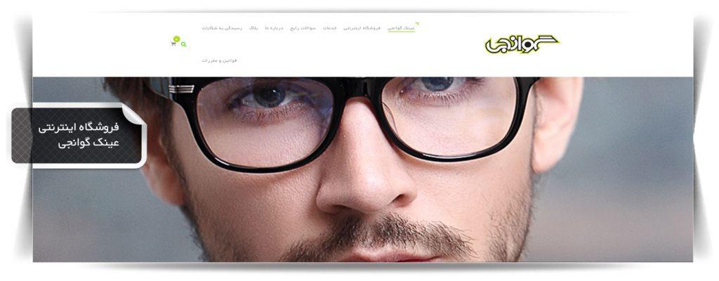 طراحی سایت عینک گوانجی طراحی وب سایت طراحی وب سایت govanji