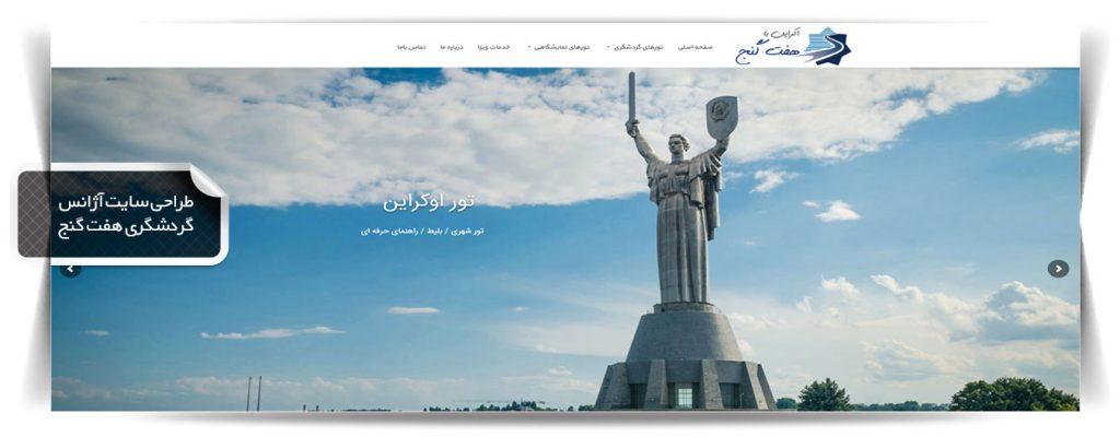 طراحی سایت هفت گنج طراحی وب سایت طراحی وب سایت haft ganj
