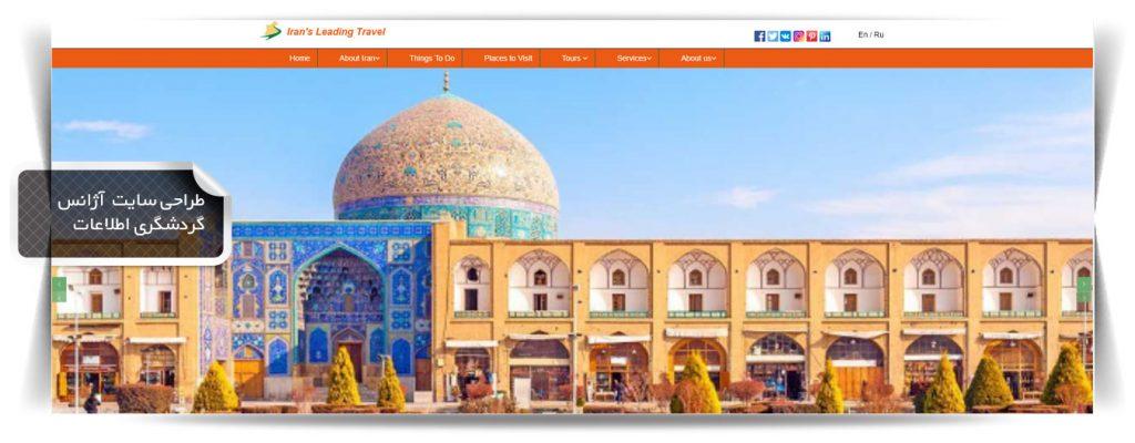 طراحی سایت گردشگری ایران ال تی طراحی وب سایت طراحی وب سایت iran travel