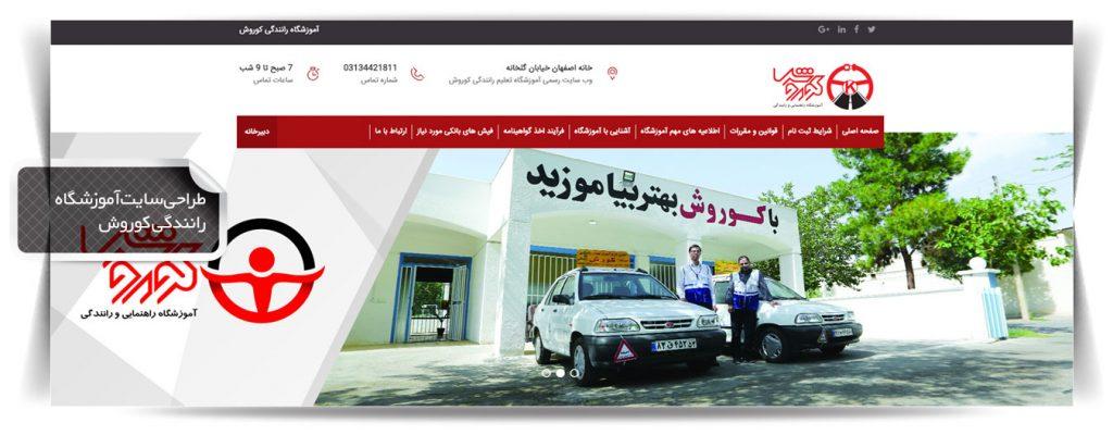 طراحی سایت آموزشگاه رانندگی کوروش طراحی وب سایت طراحی وب سایت korosh