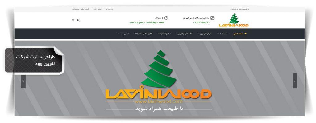 طراحی سایت لاوین وود طراحی وب سایت طراحی وب سایت lavinwood