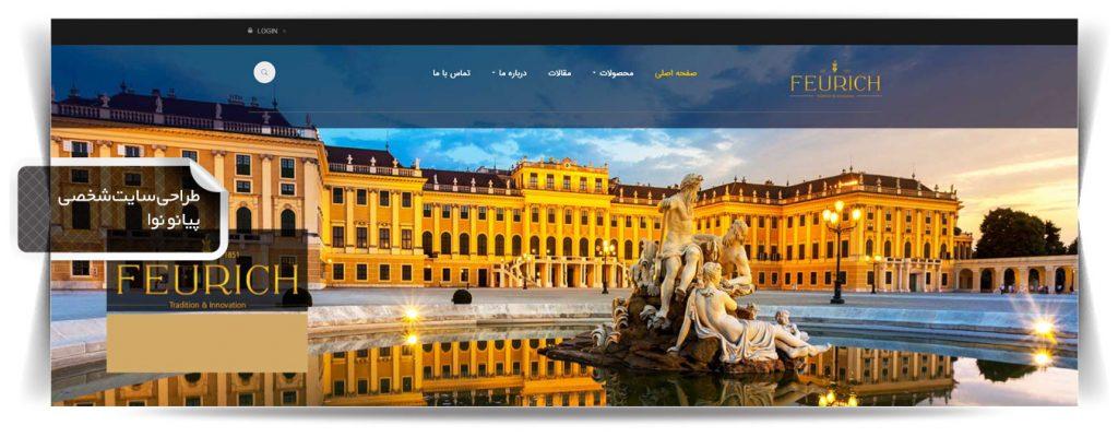 طراحی سایت پیانو نوا طراحی وب سایت طراحی وب سایت piano nava