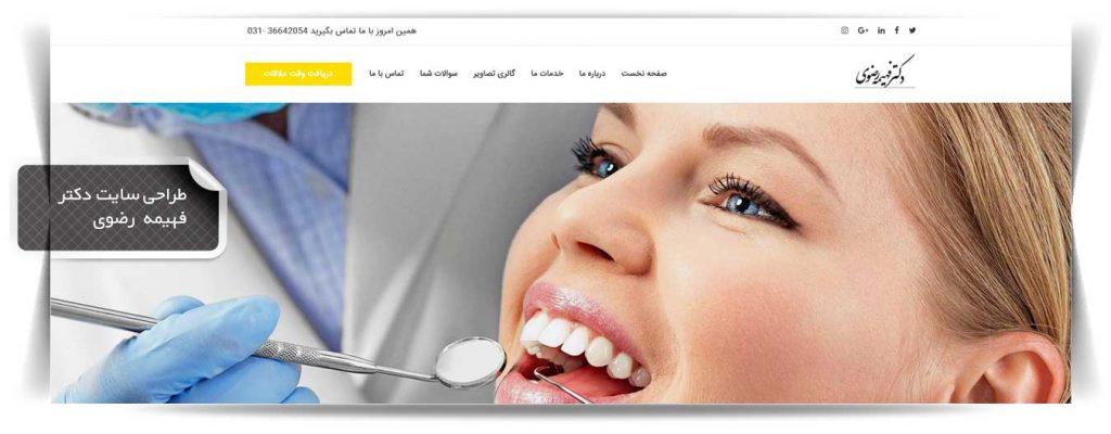 طراحی سایت دکتر فهیمه رضوی طراحی وب سایت طراحی وب سایت razavi