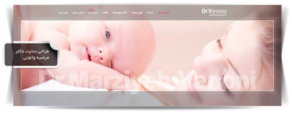 طراحی سایت دکتر وانونی طراحی وب سایت طراحی وب سایت vanooni