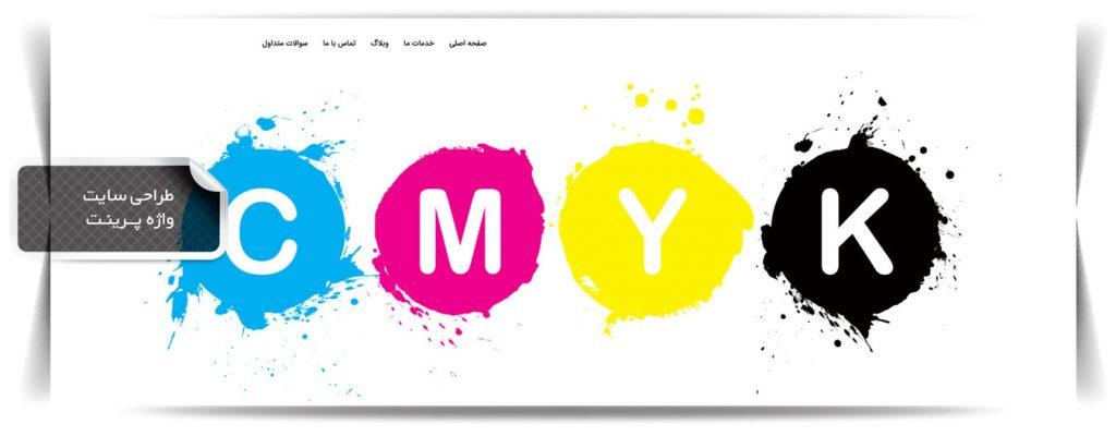 طراحی سایت چاپ واژه طراحی وب سایت طراحی وب سایت vazhe